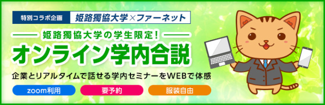 """""""姫路獨協大学5年生限定"""" web業界研究セミナー"""